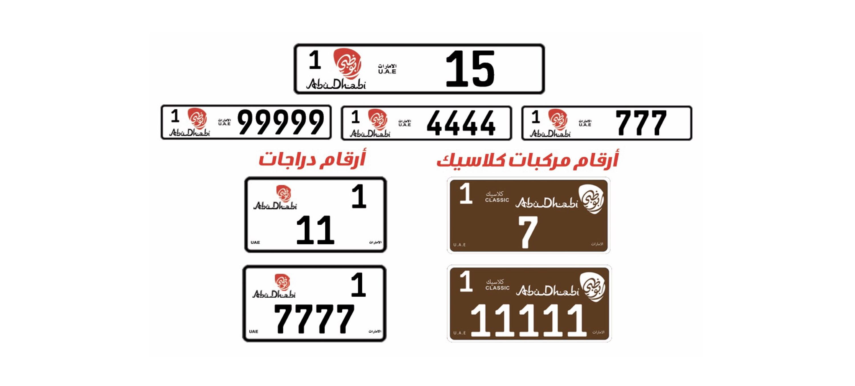 ارقام مميزة: شرطة أبوظبي بالتعاون مع الإمارات للمزادات تنظم أول مزاد